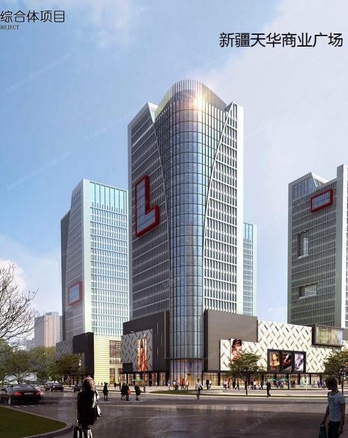 天华商业广场