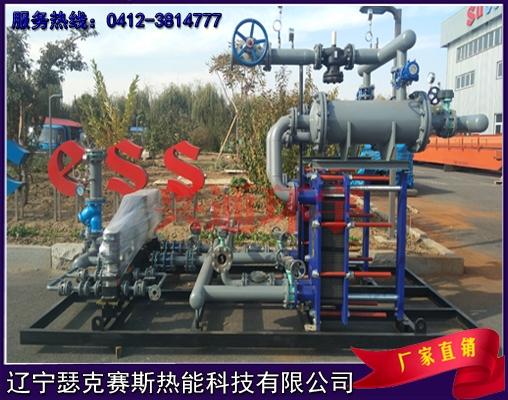 汽水换热机组 蒸汽和水换热 蒸汽/水介质